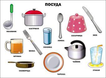 Посуда (плакат)