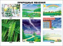 - Природные явления (плакат) обложка книги