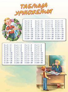 - Таблица умножения (ученик) (плакат) обложка книги