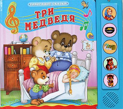 Три медведя (говорящие сказки)