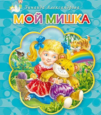 Мой мишка (хорошие книги) Зинаида Александрова