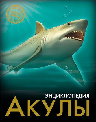 Акулы. Энциклопедия. Хочу знать