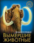 Вымершие животные. Энциклопедия. Хочу знать