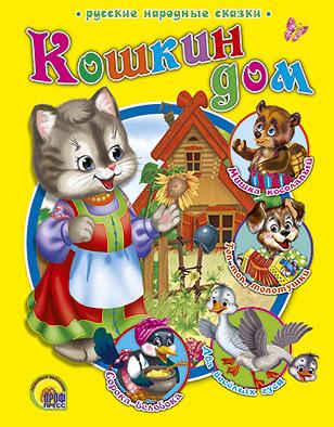 Кошкин дом (р.н.с.)