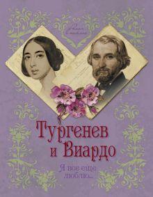 Первушина Е.В. - Тургенев и Виардо. Я все еще люблю… обложка книги