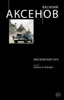 Аксенов В.П. - Московская сага. Книга II. Война и тюрьма обложка книги