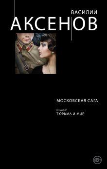 Московская сага. Книга III. Тюрьма и мир обложка книги