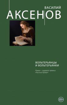 Аксенов В.П. - Вольтерьянцы и вольтерьянки обложка книги
