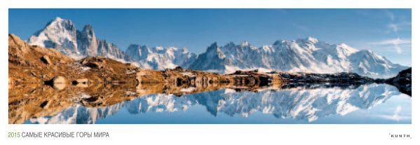 Самые красивые горы мира. Панорамный календарь на 2015 год