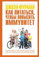 Джоэл Фурман - Как питаться, чтобы повысить иммунитет' обложка книги