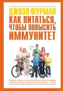 Джоэл Фурман - Как питаться, чтобы повысить иммунитет обложка книги
