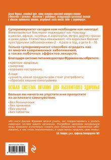 Обложка сзади Как питаться, чтобы повысить иммунитет Джоэл Фурман