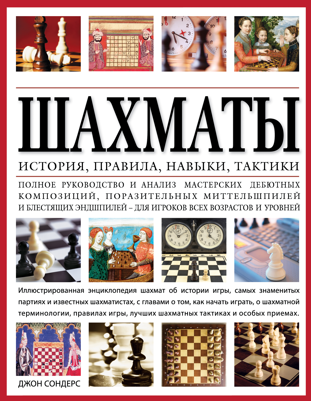 Шахматы: история, правила, навыки и тактики