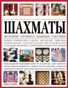 Сондерс Д. - Шахматы: история, правила, навыки и тактики' обложка книги