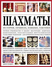 Сондерс Д. - Шахматы: история, правила, навыки и тактики обложка книги