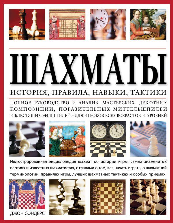 Шахматы: история, правила, навыки и тактики Сондерс Д.