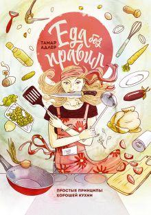 Адлер Т. - Еда без правил. Простые принципы хорошей кухни обложка книги