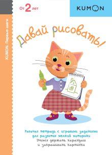 KUMON - KUMON. Давай рисовать! обложка книги