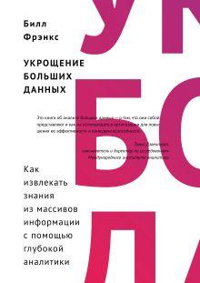 Фрэнкс Б. - Укрощение больших данных. Как извлекать знания из массивов информации с помощью глубокой аналитики обложка книги