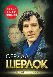 Бута Е.М. - Шерлок. На шаг впереди зрителей обложка книги