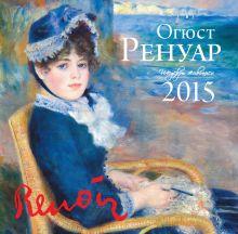 - Огюст Ренуар. Календарь настенный на 2015 год обложка книги