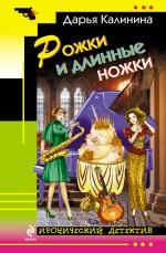 Рожки и длинные ножки Калинина Д.А.