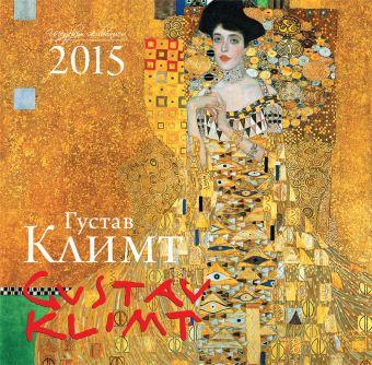 Густав Климт. Календарь настенный на 2015 год