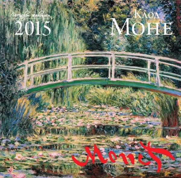 Клод Моне. Календарь настенный на 2015 год