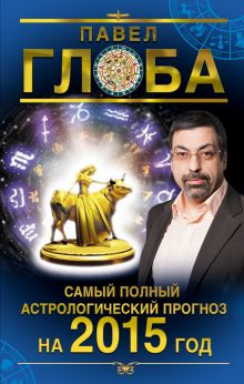 Обложка Самый полный астрологический прогноз на 2015 год (книга + магнит)