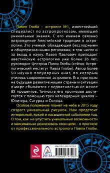 Обложка сзади Самый полный астрологический прогноз на 2015 год (книга + магнит)