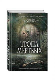 Роллинс Дж. - Тропа мертвых обложка книги
