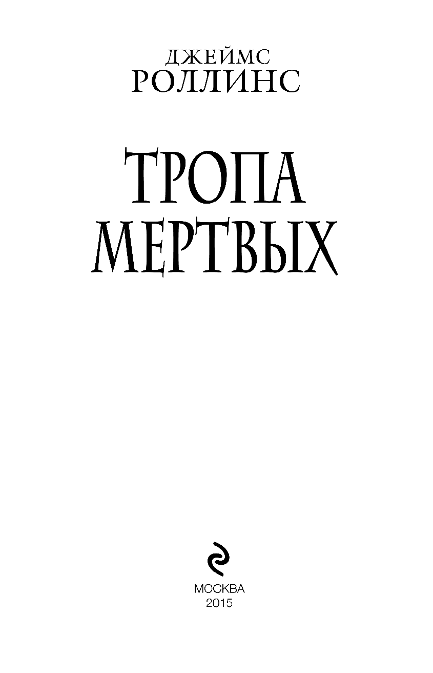 ДЖЕЙМС РОЛЛИНС ТРОПА МЕРТВЫХ FB2 СКАЧАТЬ БЕСПЛАТНО