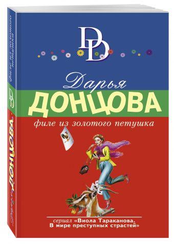 Филе из Золотого Петушка Донцова Д.А.