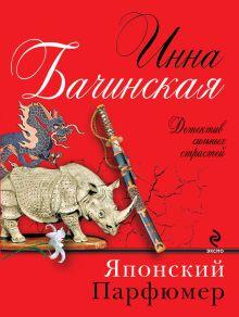Бачинская И.Ю. - Японский парфюмер обложка книги