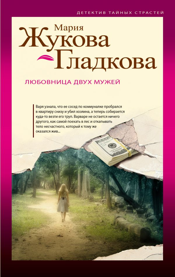 Любовница двух мужей Жукова-Гладкова М.