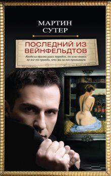 Сутер М. - Последний из Вейнфельдтов обложка книги