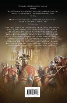 Обложка сзади Император. Кровь богов Конн Иггульден