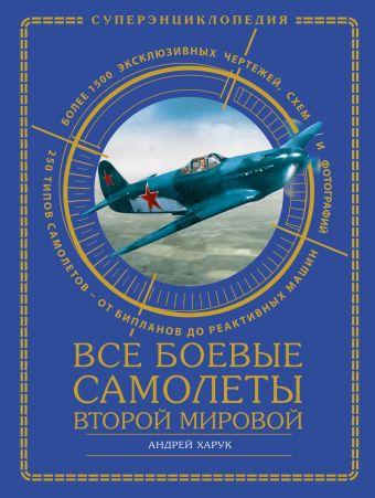 Все боевые самолеты Второй Мировой Харук А.И.