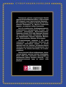 Обложка сзади Все боевые самолеты Второй Мировой Андрей Харук