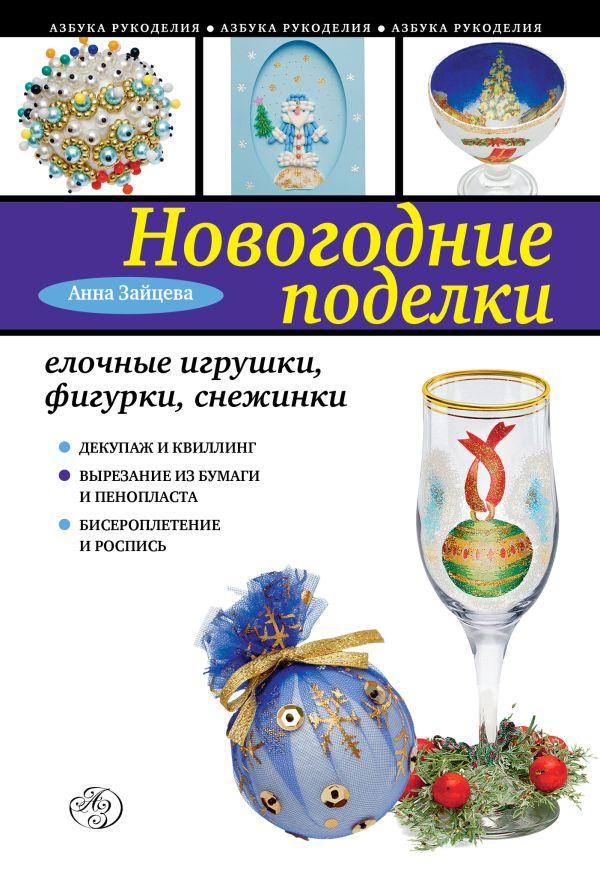 Новогодние поделки: елочные игрушки, фигурки, снежинки Зайцева А.А.