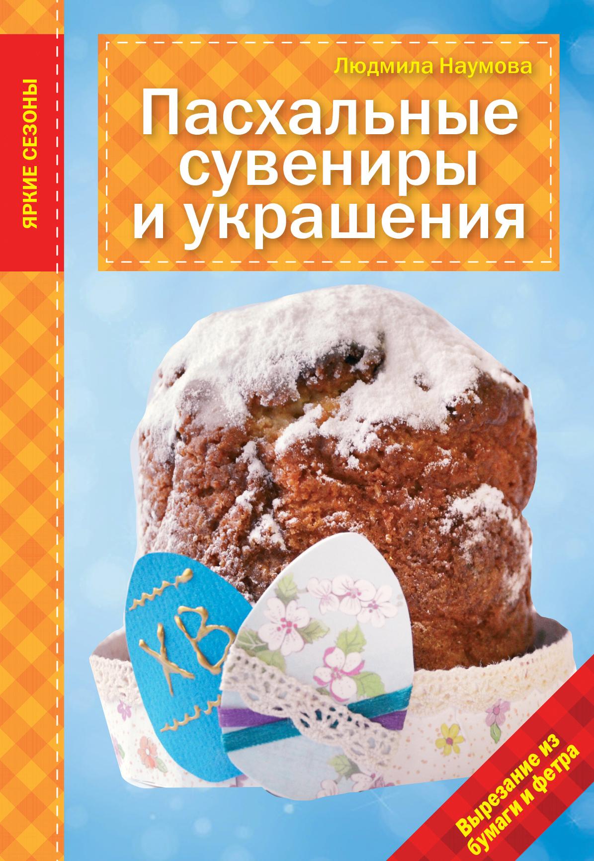 Наумова Л. Пасхальные сувениры и украшения подарки сувениры к пасхе