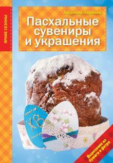 Наумова Л. - Пасхальные сувениры и украшения обложка книги