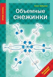 Зайцева А.А. - Объемные снежинки обложка книги