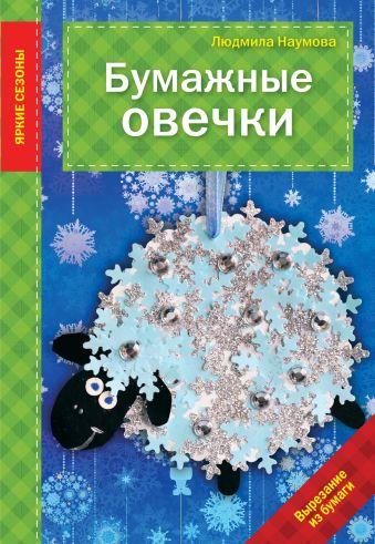 Бумажные овечки Наумова Л.