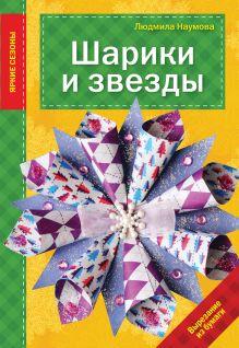 Наумова Л. - Шарики и звезды обложка книги