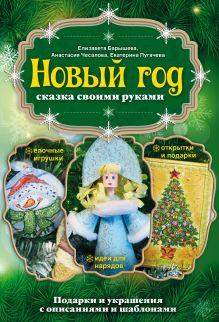 Обложка Новый год: сказка своими руками Елизавета Барышева, Анастасия Чесалова, Екатерина Пугачева