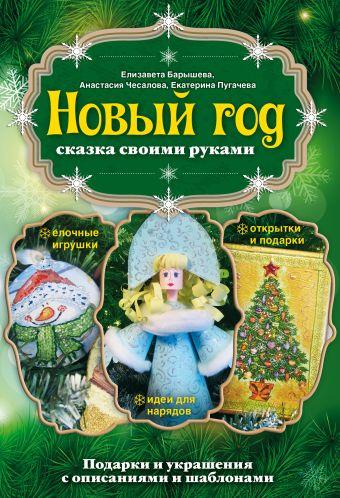 Новый год: сказка своими руками Барышева Е.А., Чесалова А., Пугачева Е.