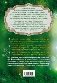 Обложка сзади Новый год: сказка своими руками Елизавета Барышева, Анастасия Чесалова, Екатерина Пугачева