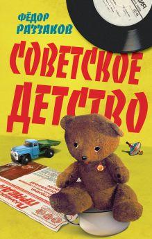 Советское детство обложка книги