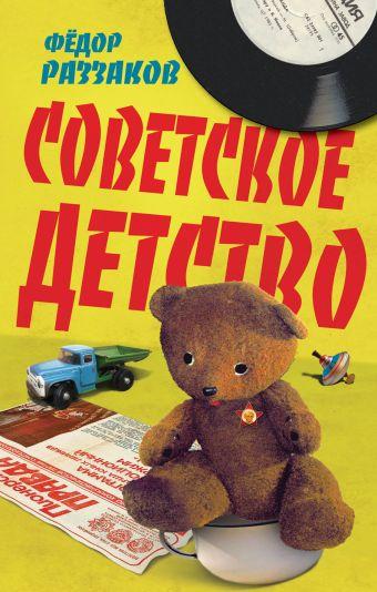 Советское детство Раззаков Ф.И.